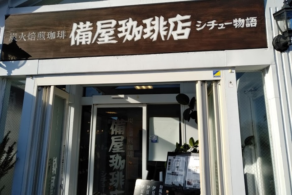 備屋珈琲店