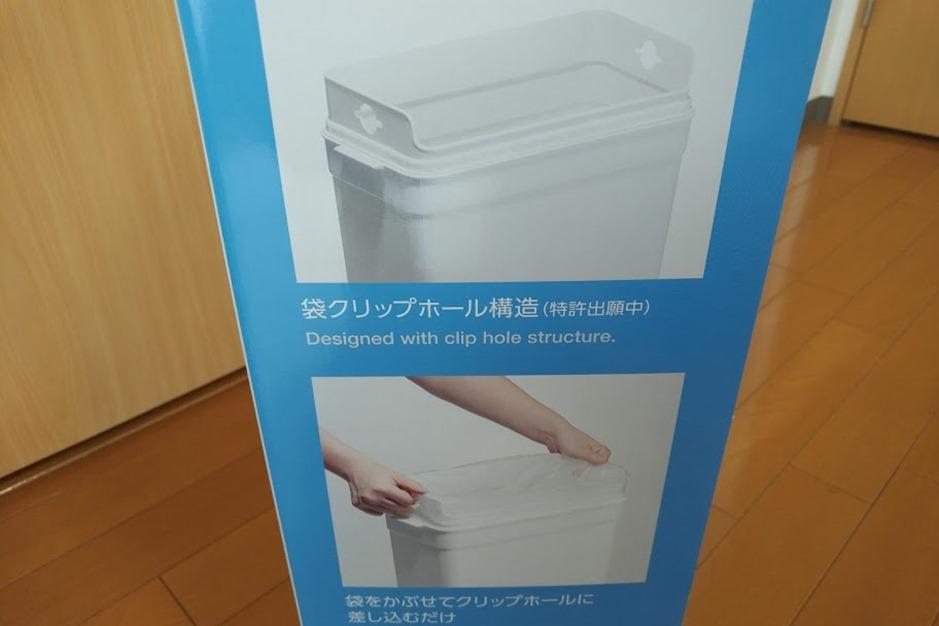 sealsゴミ箱