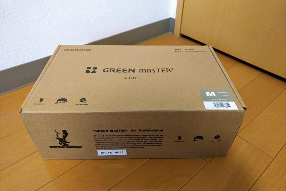 グリーンマスター靴箱