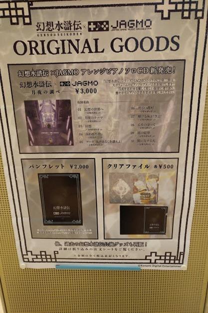 幻想水滸伝コンサート物販