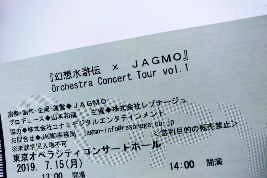 幻想水滸伝コンサート