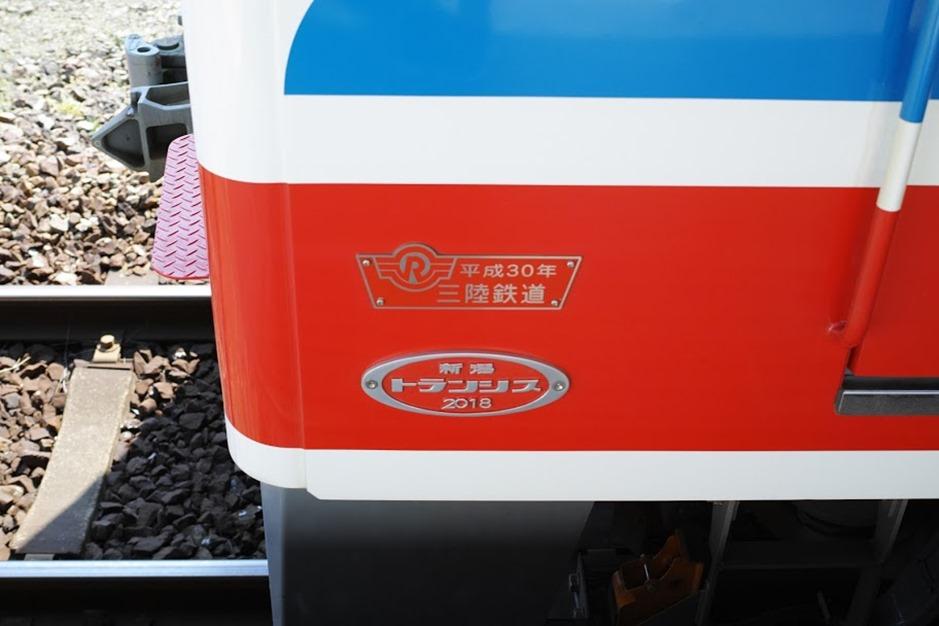 三陸鉄道平成30年