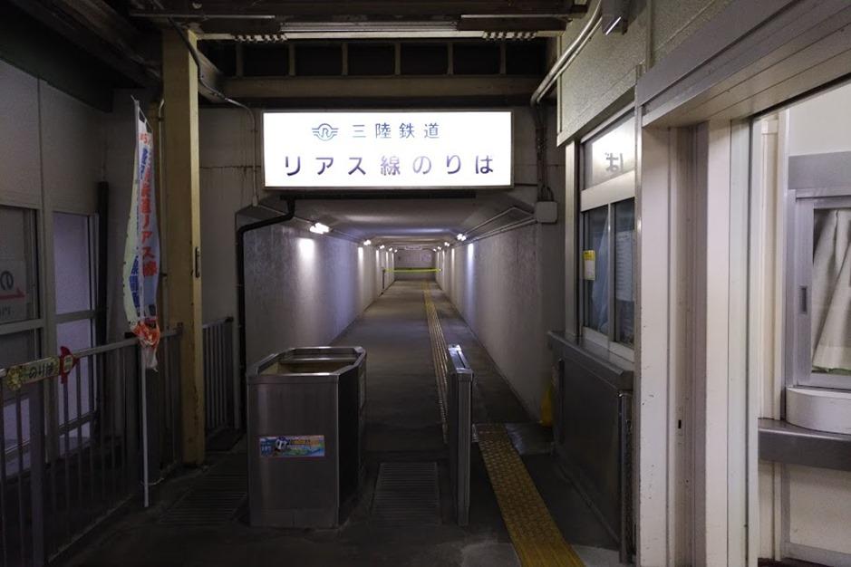 三陸鉄道改札