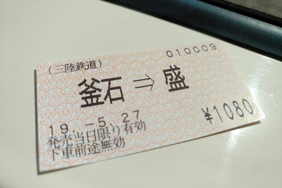 三陸鉄道切符