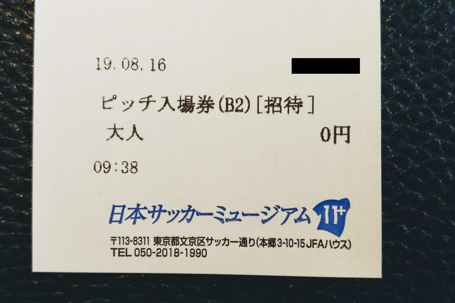 日本サッカーミュージアム入場券