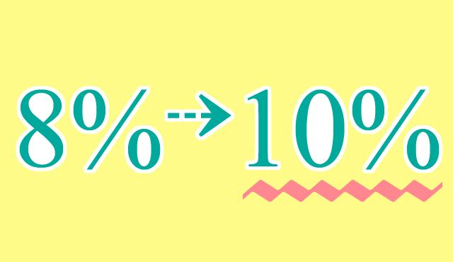 消費税が10%に