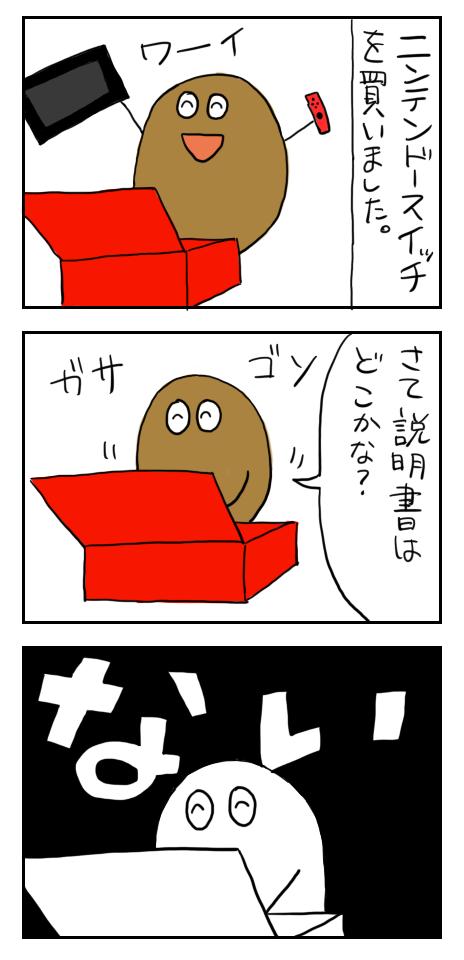 ニンテンドースイッチ日記