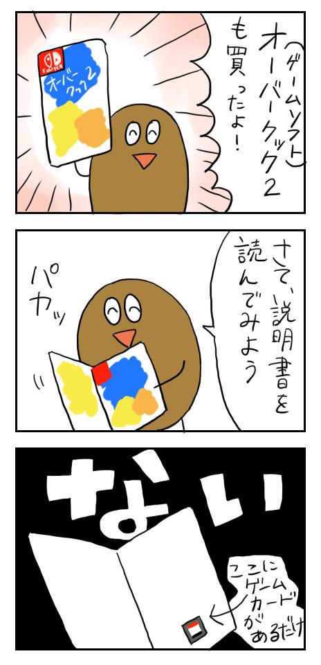 ニンテンドースイッチ