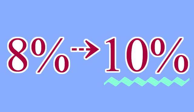 消費税10