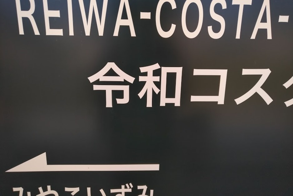 令和コスタ行橋