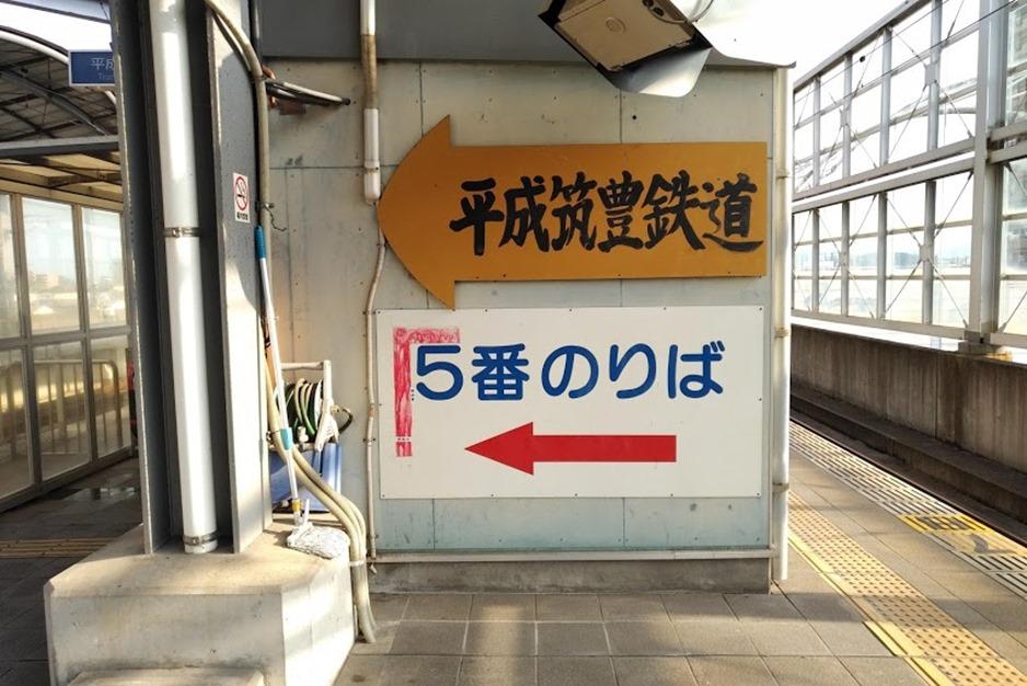 平成筑豊鉄道行橋駅
