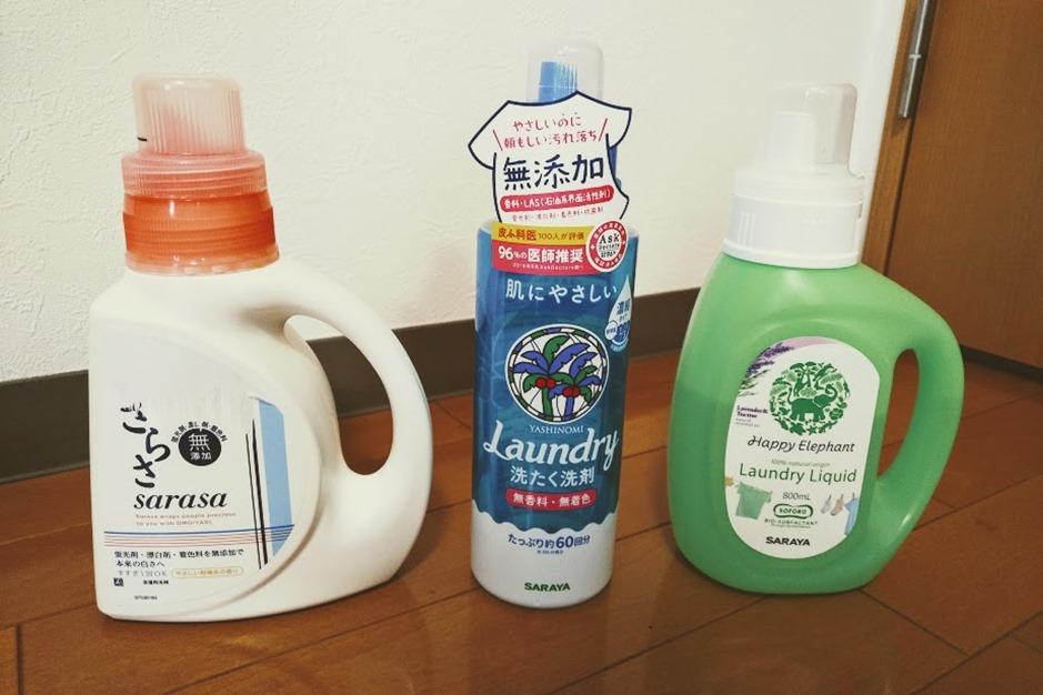 体に優しい洗濯洗剤