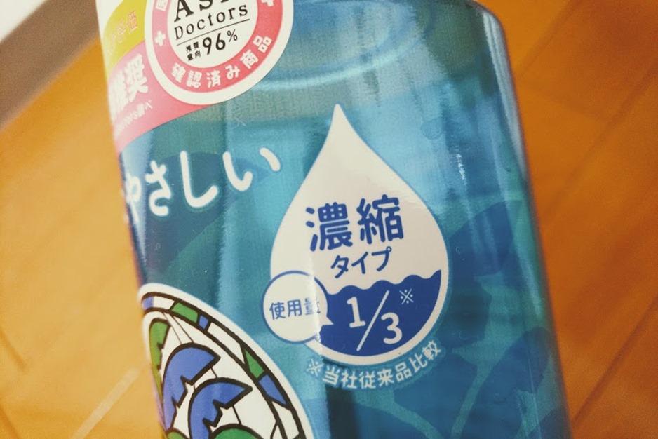 ヤシノミ洗剤濃縮タイプ
