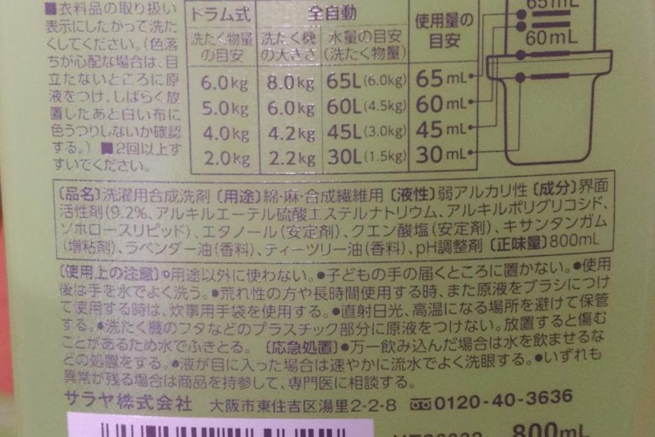 ハッピーエレファント液体洗たく用洗剤成分
