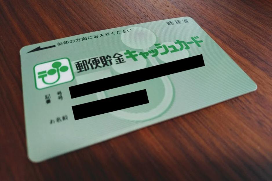 総務省郵便貯金キャッシュカード