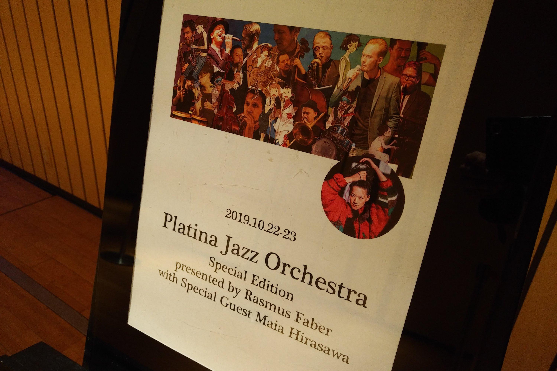 プラチナジャズオーケストラライブ