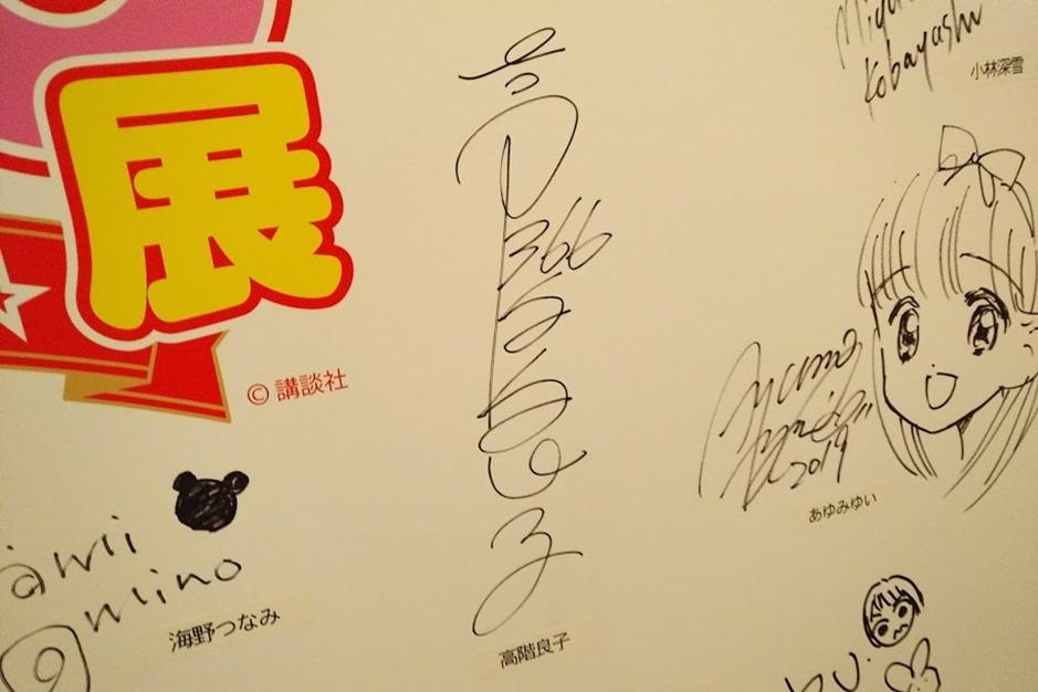 高階良子サイン