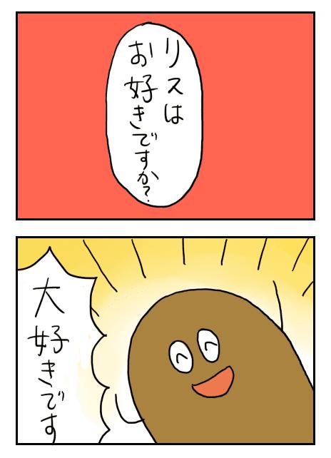 リス2コマ