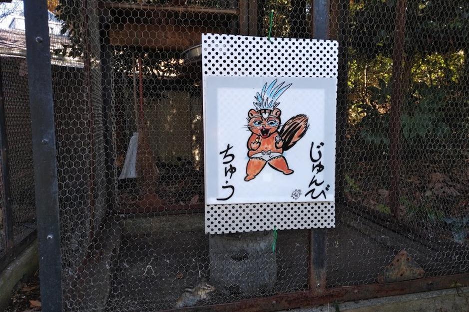 町田リス園看板