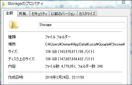 ChromeのStorage
