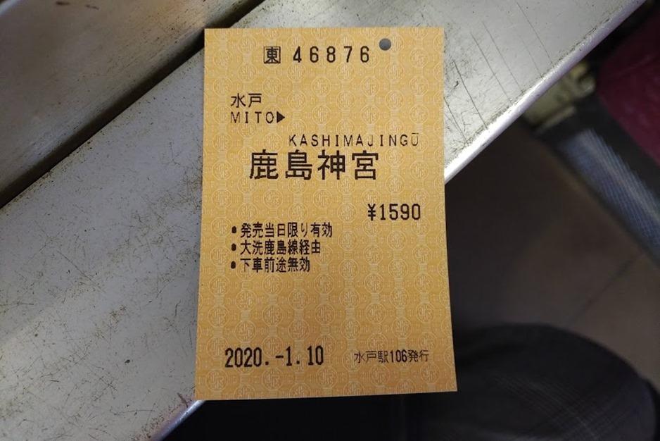 鹿島臨海鉄道切符