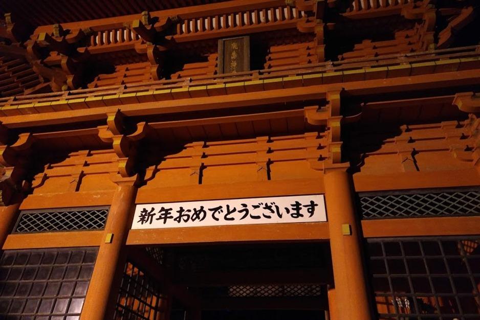鹿島神宮新年