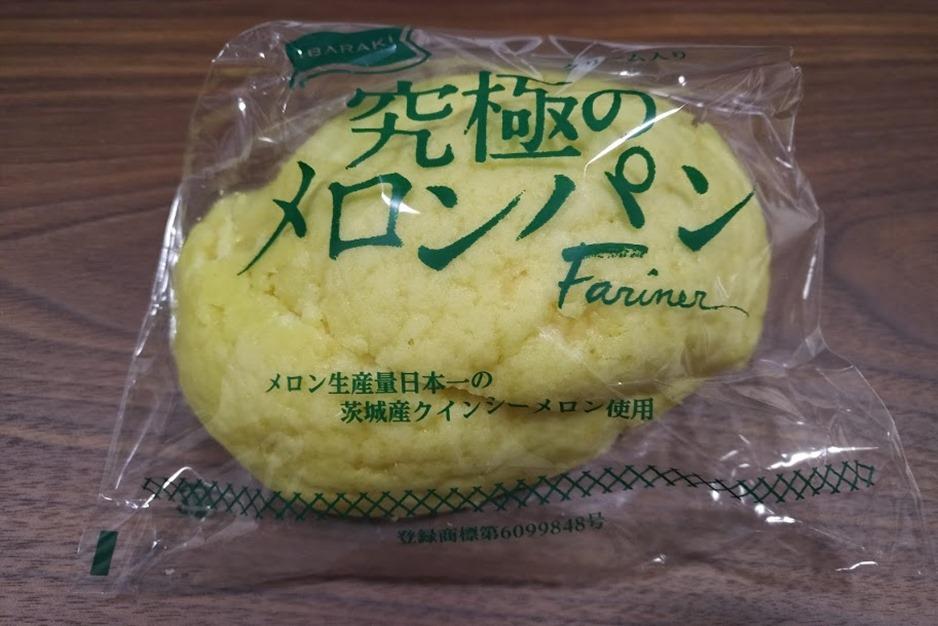 究極のメロンパン