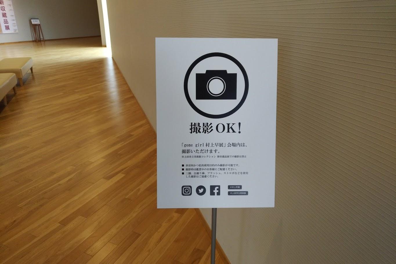 美術館撮影OK