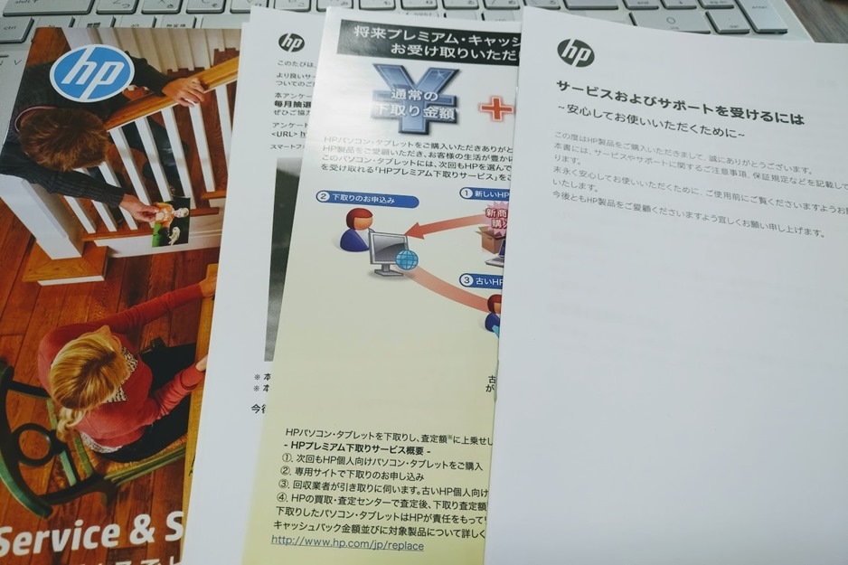 HPサービス