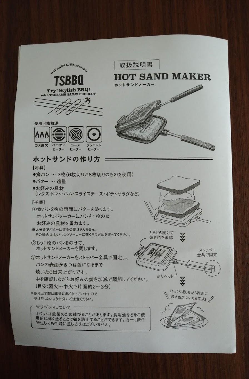TSBBQホットサンドメーカー作り方