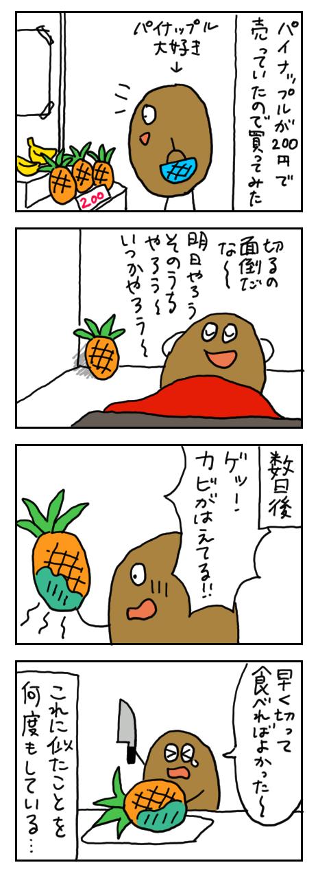 パイナップルを自分で切る