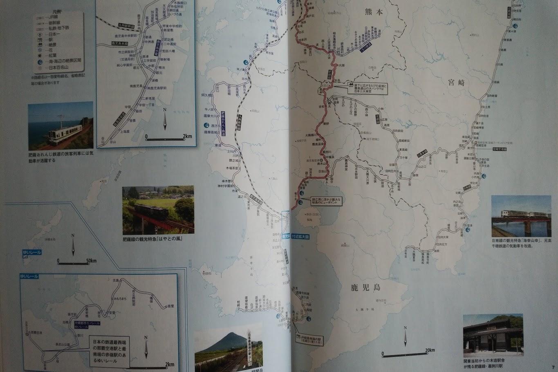 九州鉄道路線