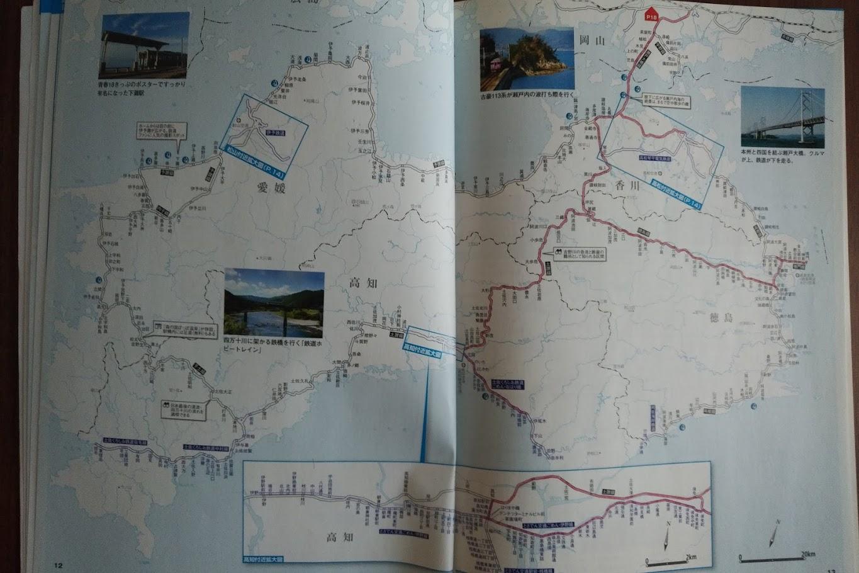 四国路線図