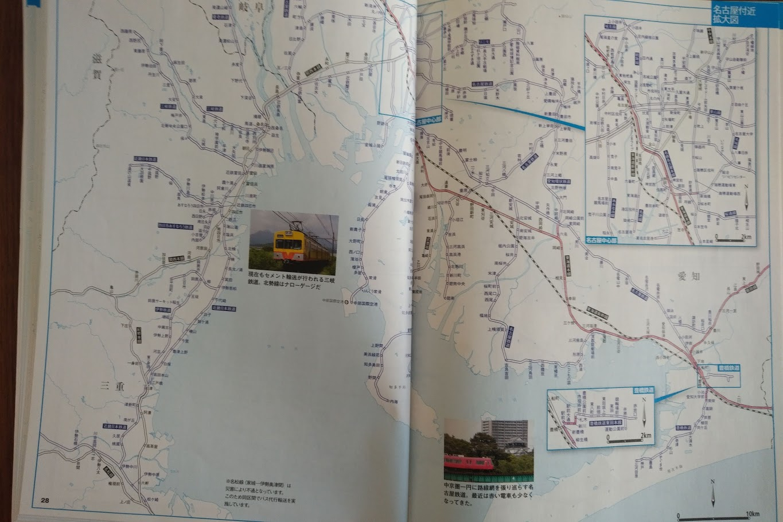 東海路線図