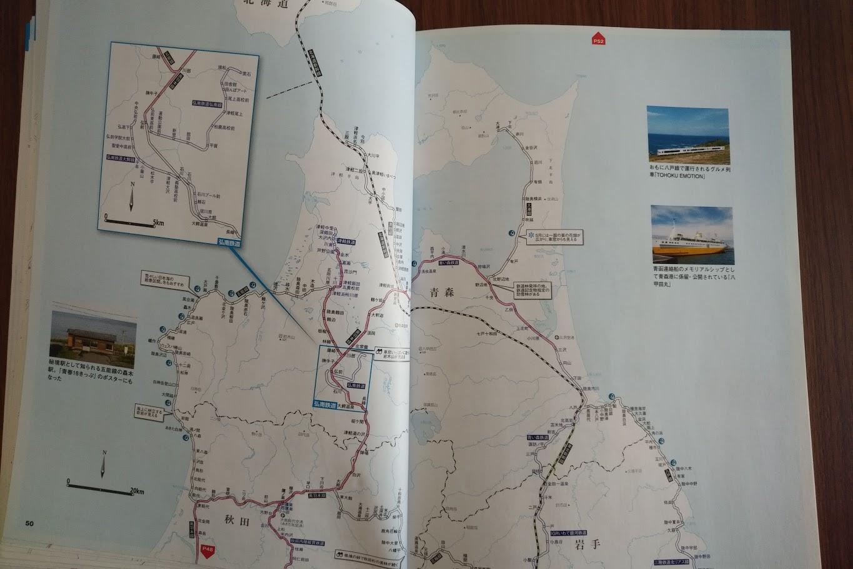 東北路線図