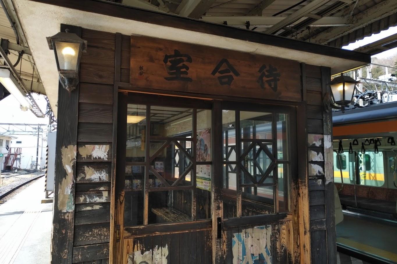 青梅駅待合室