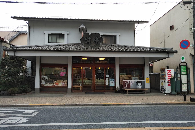 道味菓子店