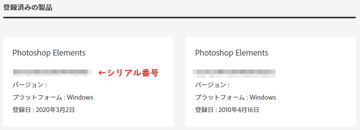 Adobeシリアル番号