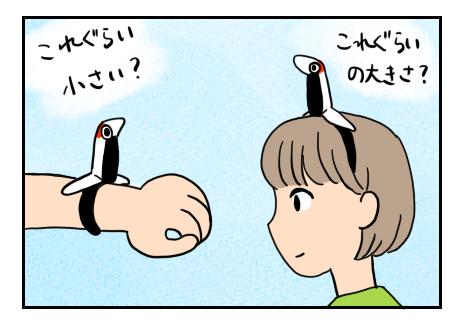 ちょこんとキヅール