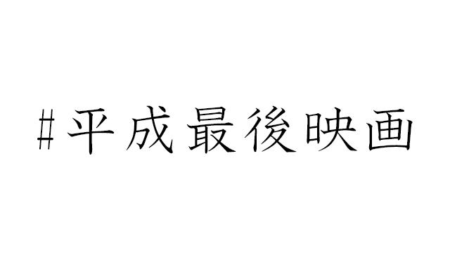 平成最後映画