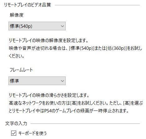 PS4リモートプレイ設定