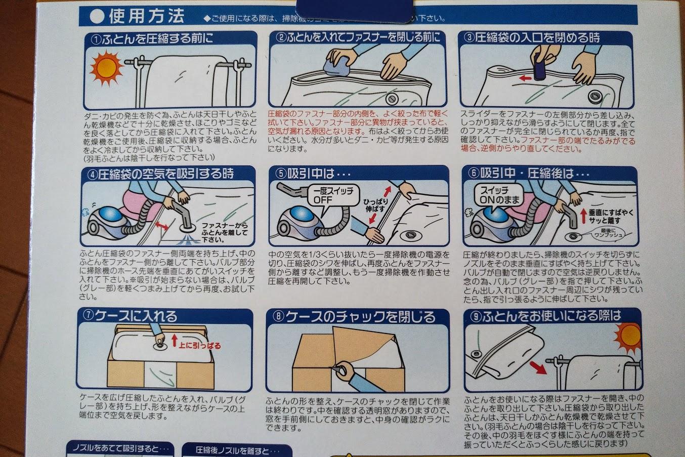 布団圧縮袋使用方法