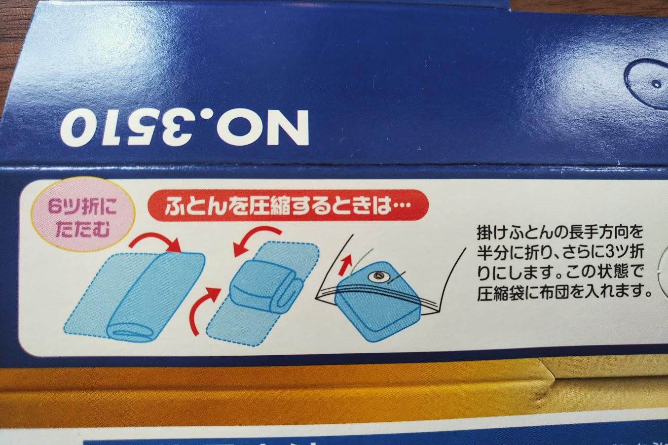 布団圧縮袋ソフトケース付き