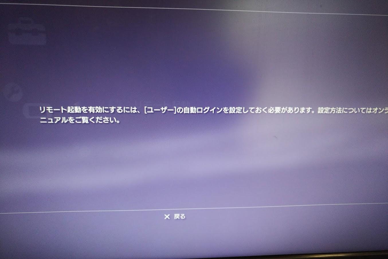 PS3リモートプレイ
