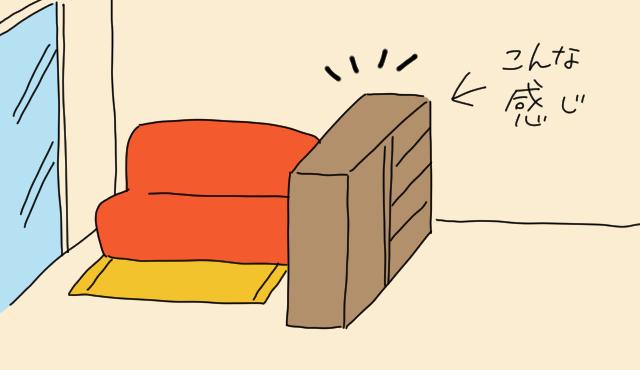 家具をパーテーションにする