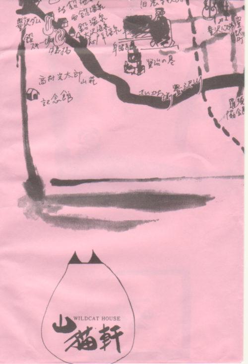 山猫軒の紙袋