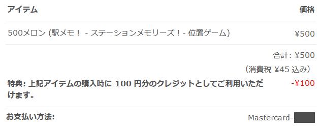 400円以上の購入で100円分の特典