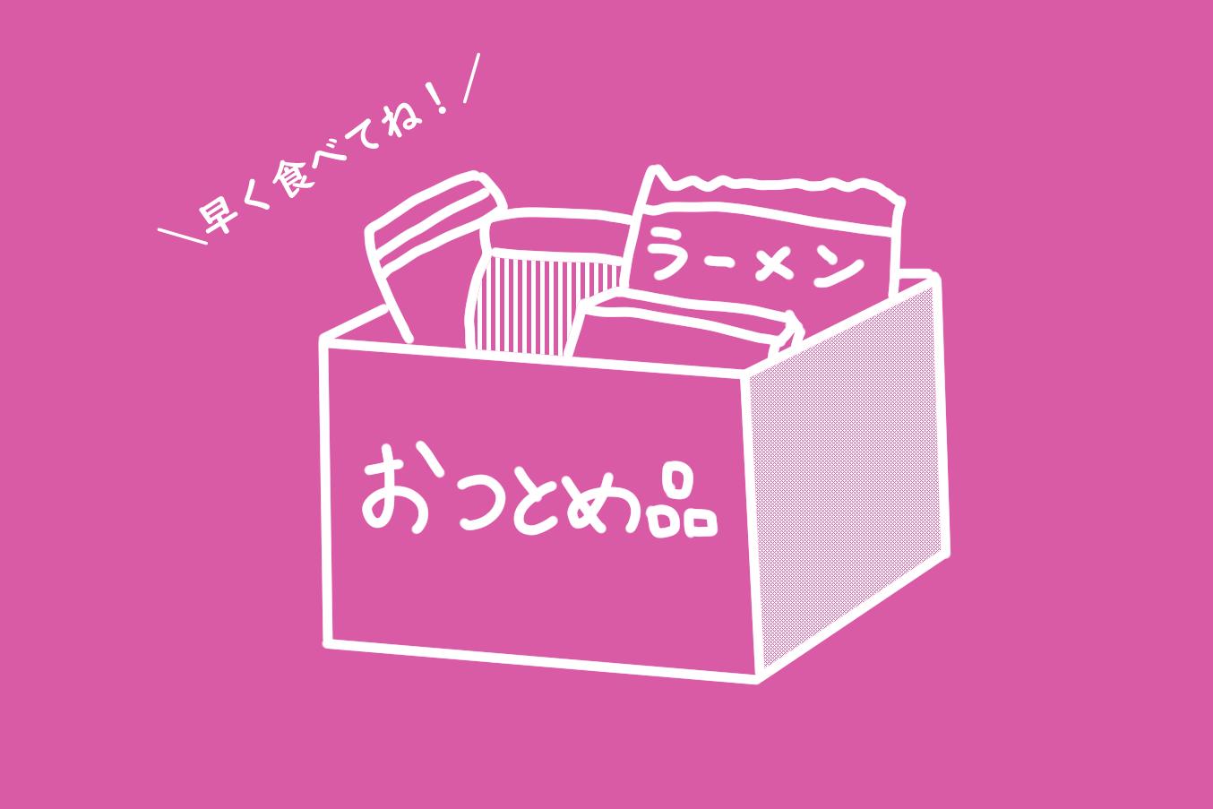 家庭用おつとめ品箱