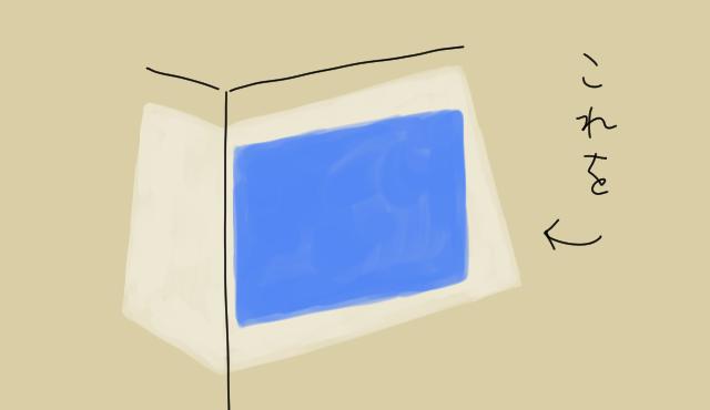 ポップインアラジンの白い枠