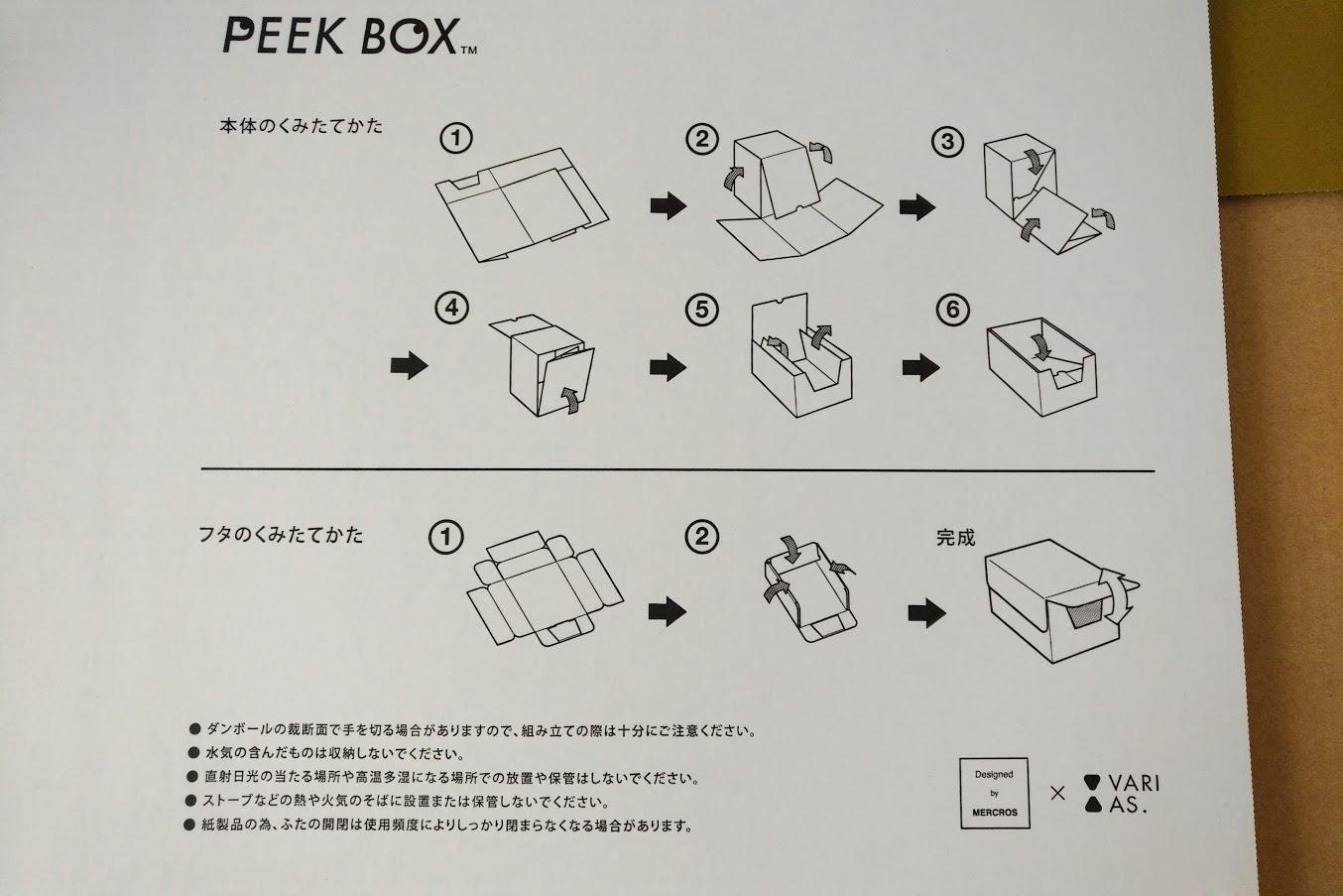 ピークボックス組み立て方